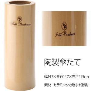陶製傘立て/傘立て/傘たて/陶製/アンブレラスタンド/陶器/ペティボヌール スリムタイプ|hypnos