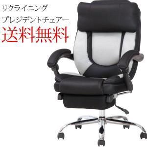 リクライニングプレジデントチェアー/ブラック/オフィスチェア/パソコンチェア/PCチェア/パソコンチェアー/椅子/chair|hypnos