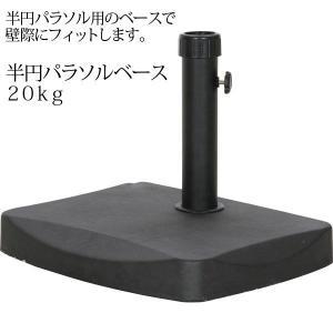 半円パラソルスタンド 20kg 壁際 傘 パラソル ベース 錘 重り 屋外|hypnos