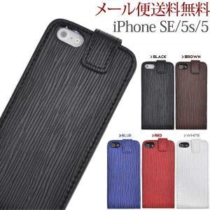 iPhone SE/5s/5 レザーケースポーチ|hypnos