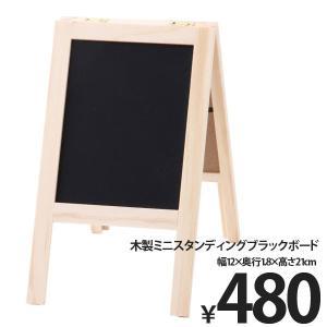 木製 スタンディングブラックボード 黒板 ミニブラックボード ミニ黒板 ディスプレイ|hypnos