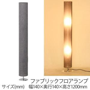 ランプ 照明 ファブリックフロアランプ RO120 グレイ フロアランプ  フロアライト 間接照明 寝室 スタンドライト|hypnos