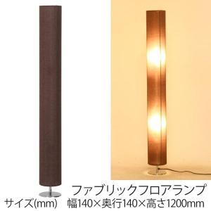 ランプ 照明 ファブリックフロアランプ RO120 ブラウン フロアランプ  フロアライト 間接照明 寝室 スタンドライト|hypnos