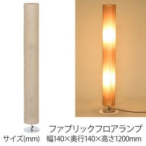 ランプ 照明 ファブリックフロアランプ RO120 ベージュ フロアランプ  フロアライト 間接照明 寝室 スタンドライト|hypnos