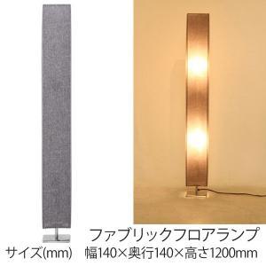 ランプ 照明 ファブリックフロアランプ SQ120 グレイ フロアランプ  フロアライト 間接照明 寝室 スタンドライト|hypnos