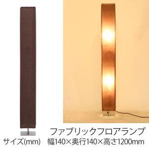 ランプ 照明 ファブリックフロアランプ SQ120 ブラウン フロアランプ  フロアライト 間接照明 寝室 スタンドライト|hypnos