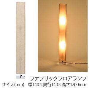 ランプ 照明 ファブリックフロアランプ SQ120 ベージュ フロアランプ  フロアライト 間接照明 寝室 スタンドライト|hypnos