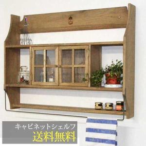 キャビネットシェルフ 木製棚  収納 棚 キャビネット キッチン収納 インテリア 欧州 家具 戸棚 キャニスター収納 アンティーク風|hypnos