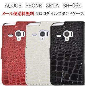 AQUOS PHONE ZETA SH-06E クロコダイル手帳型ケース アクオスフォン ゼータ スマホケース スマホカバー スタンドケース クロコダイルレザー|hypnos