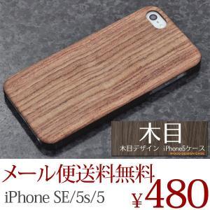 iPhone SE/5s/5 木目デザインケース|hypnos