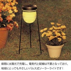 ガーデンライト パルスライト ソーラーライト 庭 屋外 照明 ランプ ガーデンライト 電気 電気代いらず LED 外灯|hypnos