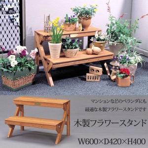 木製フラワースタンド 木製フラワーラック 花台 鉢置き|hypnos