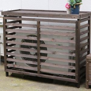 エアコン室外機カバー 室外機ラック 日よけカバー 木製 天然木製 エアコンラック 収納庫 収納 エクステリア DIY おしゃれ hypnos
