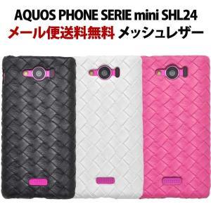 AQUOS PHONE SERIE mini SHL24 メッシュレザーデザインケース スマホカバー スマホケース 編込みレザー カッコイイ ビジネス シンプル|hypnos
