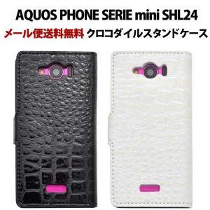 AQUOS PHONE SERIE mini SHL24 クロコダイルレザー 手帳型ケース スタンドケース スマホカバー スマホケース カード収納 スタンド可能|hypnos