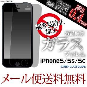 iPhone SE/5s/5/5c アイフォン 覗き見防止 液晶保護ガラスフィルム|hypnos