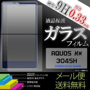 AQUOS Xx 304SH 液晶保護ガラスフィルム アクオス ダブルエックス 強化ガラス 保護フィルム|hypnos