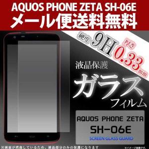 AQUOS PHONE ZETA SH-06E 液晶保護ガラスフィルム アクオスフォン ゼータ 強化ガラス 液晶保護フィルム スマホ|hypnos