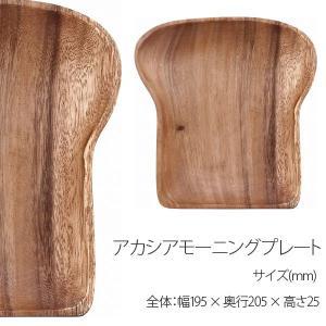 アカシアモーニングプレート 木 木製 ウッド 皿 お皿 食パン型 食器 木製食器 おしゃれ かわいい|hypnos