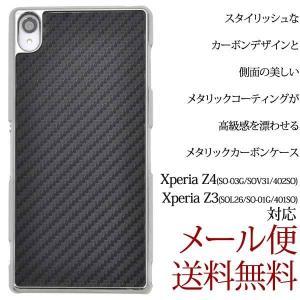 Xperia Z3 SOL26/SO-01G/401SO メタリックカーボンデザインケース エクスペリア Xperia Z4 SO-03G/SOV31/402SO ハードケース シンプル|hypnos