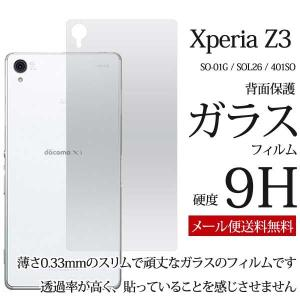 Xperia Z3 SO-01G/SOL26/401SO 背面保護ガラスフィルム 保護フィルム エクスぺリア ゼットスリー ガラスフィルム ガラス 背面 後ろ|hypnos
