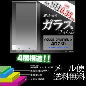 AQUOS CRYSTAL X 402SH 液晶保護ガラスフィルム 9H 強化ガラス 液晶ガード アクオス クリスタル クリーナークロス付属|hypnos