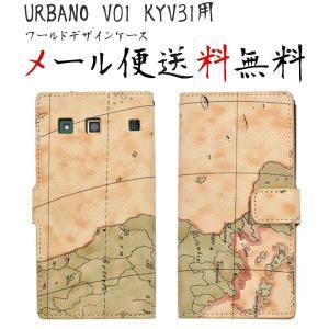 アルバーノ URBANO V01 KYV31 手帳ケース コンパクト 地図デザイン カバー アルバーノケース 地図柄 おしゃれ 世界地図 hypnos