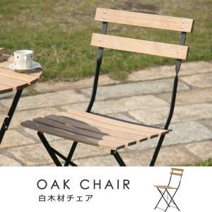 ガーデンチェアー/ガーデンファニチャー/チェアー/白木材チェアー/椅子|hypnos