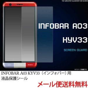 INFOBAR A03 KYV33 インフォバー 液晶保護フィルム カバー インフォバー/保護フィルム/スマホケース/液晶保護シール 保護シール 反射防止液晶保護|hypnos