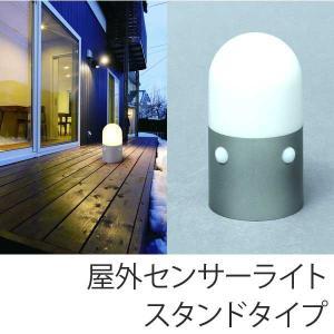 ガーデンライト ガーデンセンサーライト 庭 屋外 照明 ランプ ガーデンライト 防雨 LED 外灯 ライト センサー 乾電池 自動点灯 簡単設置|hypnos