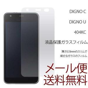 DIGNO C DIGNO U 404KC 強化ガラス液晶保護フィルム 9H ガラスフィルム 圧倒的強度 ディグノ 液晶保護 スマホケース スマホカバー|hypnos