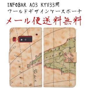 infobar a03 kyv33 インフォバー 手帳型 スマホカバー スマホケース ワールドデザイン 地図柄|hypnos
