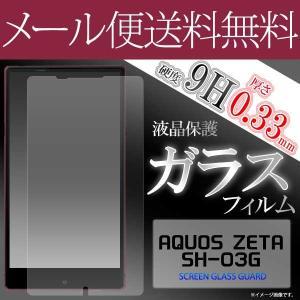 <液晶保護シール>AQUOS ZETA SH-03G(アクオス ゼータ)用 液晶 保護 ガラスフィルム|hypnos