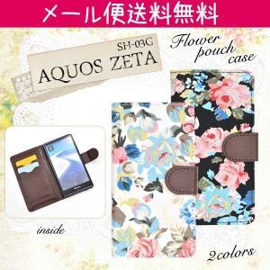 AQUOS ZETA SH-03G(アクオス ゼータ) フラワーポーチケース 手帳型ケース スタンドケース アクオスフォン ゼータ|hypnos