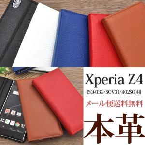 Xperia Z4(SO-03G/SOV31/402SO) 本革シンプルレザーポーチケース エクスペリア Z4  手帳型|hypnos