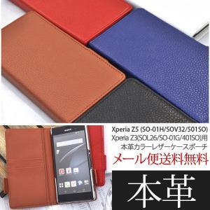 本革を使用 Xperia Z5 (SO-01H/SOV32/501SO)用本革シンプルレザーポーチケース 手帳型|hypnos
