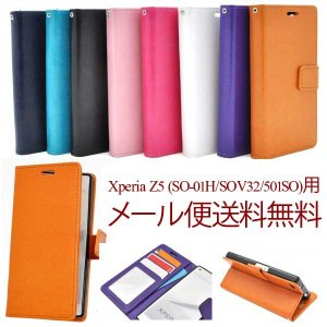 Xperia Z5 SO-01H SOV32 501SO カラーレザーケース 手帳型 手帳|hypnos