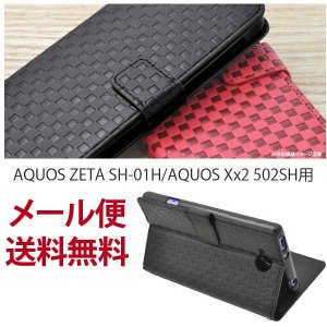 AQUOS ZETA SH-01H/AQUOS Xx2 502SH用 アクオスフォン ゼータ デザインスタンドケースポーチ 手帳型 手帳型タイプ スマホケース/スマホカバー|hypnos