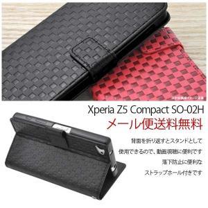 Xperia z5 compact ケース 手帳 カラーレザーケース 手帳型 手帳 市松模様スタンドケース|hypnos