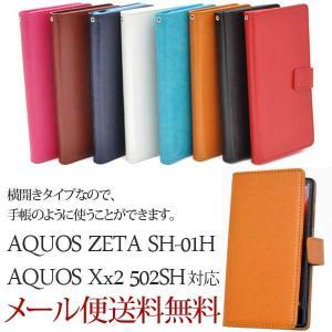 AQUOS ZETA SH-01H アクオス Xx2 502SH用 アクオスフォン ゼータ デザインスタンドケースポーチ 手帳型 手帳型タイプ スマホケース/スマホカバー|hypnos