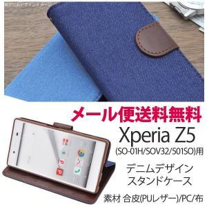 Xperia z5 ケース xperia z5 ケース 手帳 デニム ジーパン|hypnos
