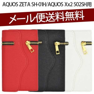 AQUOS ZETA SH-01H/AQUOS Xx2 502SH 3つ折りレザーポーチ|hypnos