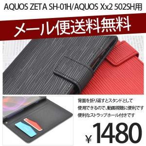AQUOS ZETA SH-01H/AQUOS Xx2 502SH ストレートレザーデザイン スタンドケースポーチ|hypnos