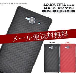 AQUOS ZETA SH-01H/AQUOS Xx2 502SH アクオスフォン ゼータ カーボンデザインケース|hypnos
