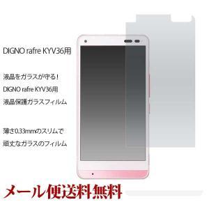 DIGNO rafre KYV36 ディグノラフレ 液晶保護ガラスフィルム 液晶保護シール|hypnos