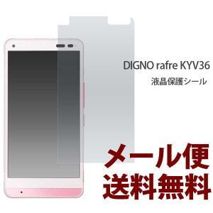 DIGNO rafre KYV36 ディグノラフレ 液晶保護シール|hypnos