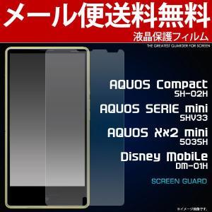 AQUOS Compact SH-02H/SERIE mini SHV33/Xx2 mini 503SH/Disney Mobile DM-01H 液晶保護シール 保護フィルム|hypnos
