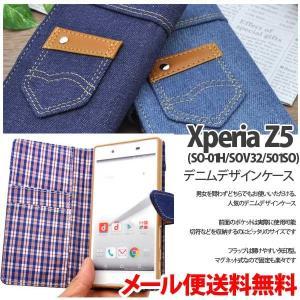 Xperia Z5  SO-01H/SOV32/501SO デニムデザインケースポーチ ジーンズデザイン 手帳型|hypnos