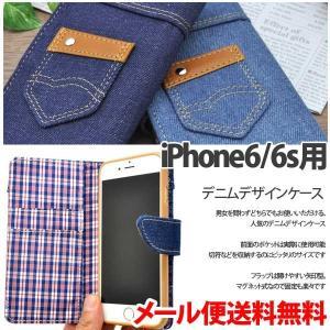 iPhone6/6s デニムデザインケースポーチ ジーンズデザイン 手帳型|hypnos