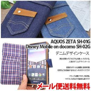 AQUOS ZETA SH-01G/Disney Mobile on docomo SH-02G デニムデザインケースポーチ ジーンズデザイン 手帳型|hypnos